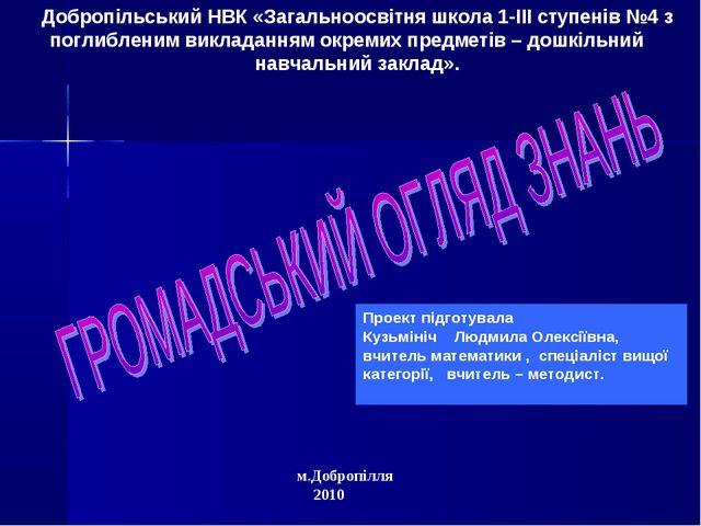 Добропільський НВК «Загальноосвітня школа 1-ІІІ ступенів №4 з поглибленим вик...
