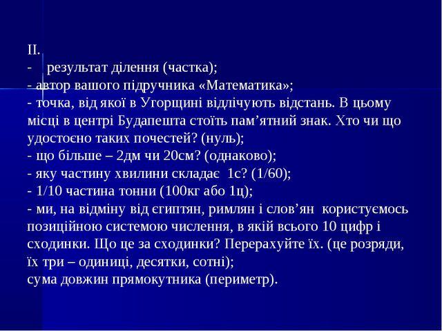 ІІ. - результат ділення (частка); - автор вашого підручника «Математика»; - т...