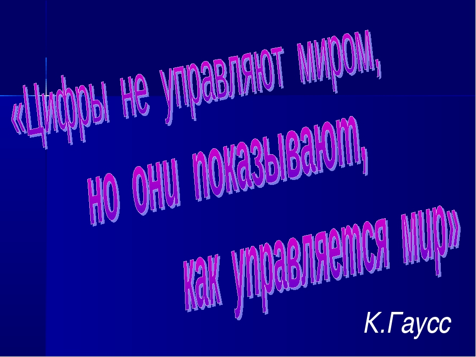 К.Гаусс