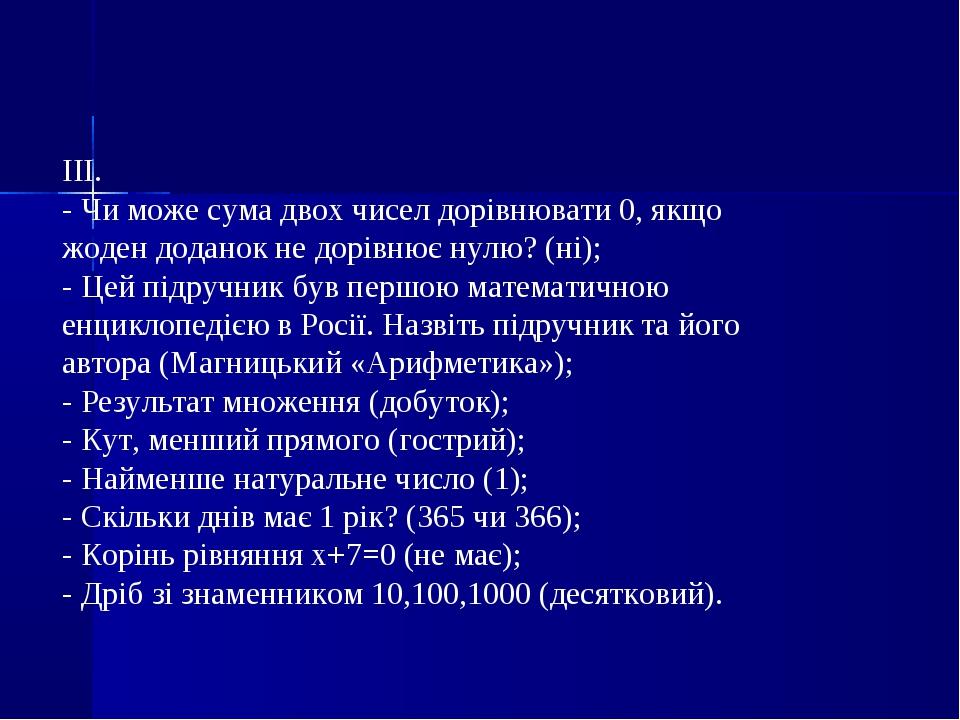 ІІІ. - Чи може сума двох чисел дорівнювати 0, якщо жоден доданок не дорівнює...