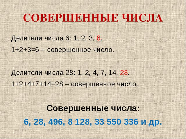 СОВЕРШЕННЫЕ ЧИСЛА Делители числа 6: 1, 2, 3, 6. 1+2+3=6 – совершенное число....