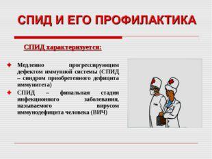 СПИД характеризуется: Медленно прогрессирующим дефектом иммунной системы (СПИ