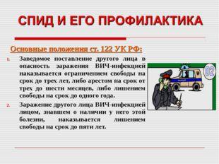 Основные положения ст. 122 УК РФ: Заведомое поставление другого лица в опасно