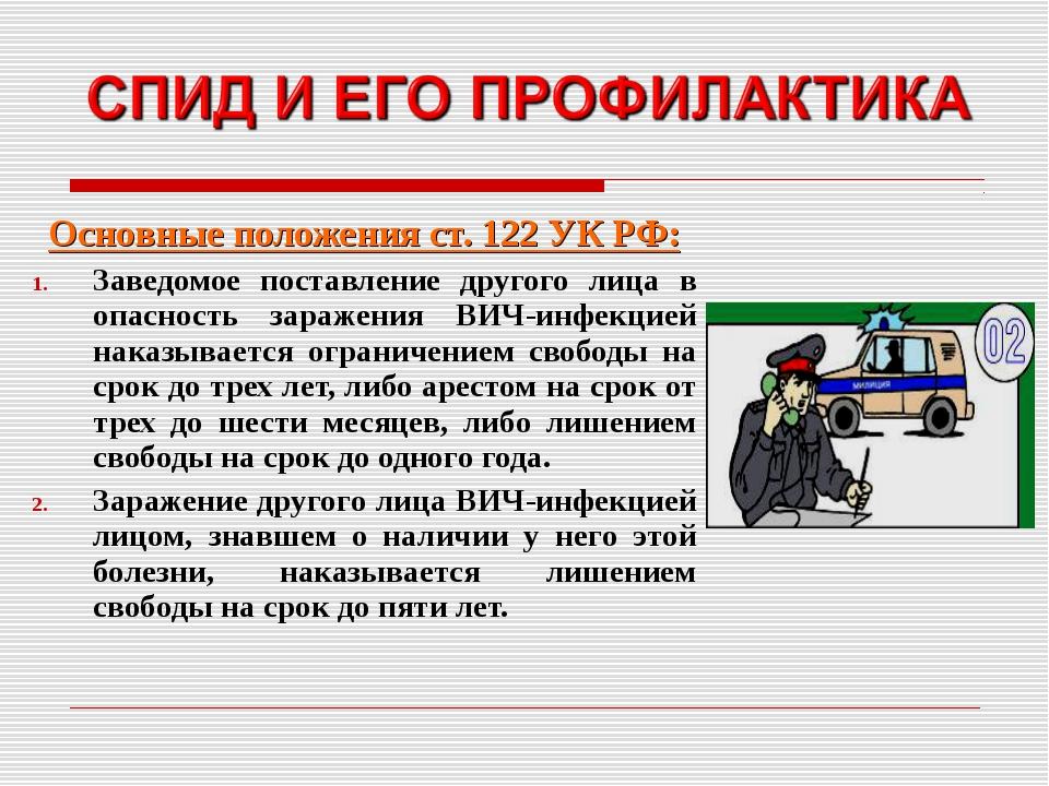 Основные положения ст. 122 УК РФ: Заведомое поставление другого лица в опасно...