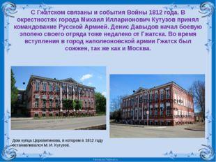 С Гжатском связаны и события Войны 1812 года. В окрестностях города Михаил Ил