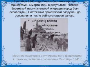 9 октября 1941 года Гжатск был оккупирован фашистами. 6 марта 1943 в результа