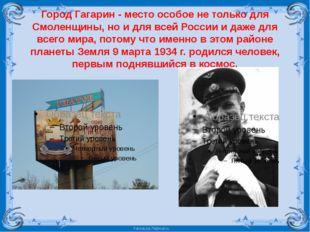 Город Гагарин - место особое не только для Смоленщины, но и для всей России и