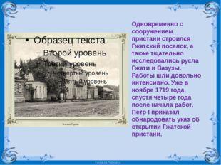 Одновременно с сооружением пристани строился Гжатский поселок, а также тщате