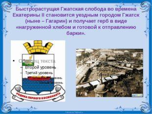Быстрорастущая Гжатская слобода во времена Екатерины II становится уездным го