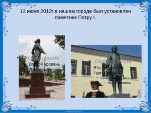 12 июня 2012г в нашем городе был установлен памятник Петру I. FokinaLida.75@m