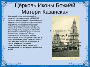 Церковь Иконы Божией Матери Казанская Кирпичный храм, выстроенный на средства