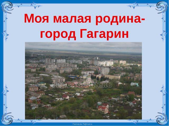 Моя малая родина-город Гагарин FokinaLida.75@mail.ru