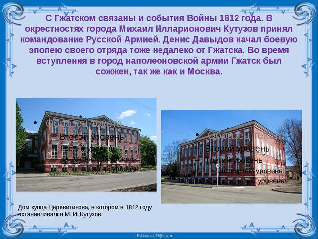 С Гжатском связаны и события Войны 1812 года. В окрестностях города Михаил Ил...