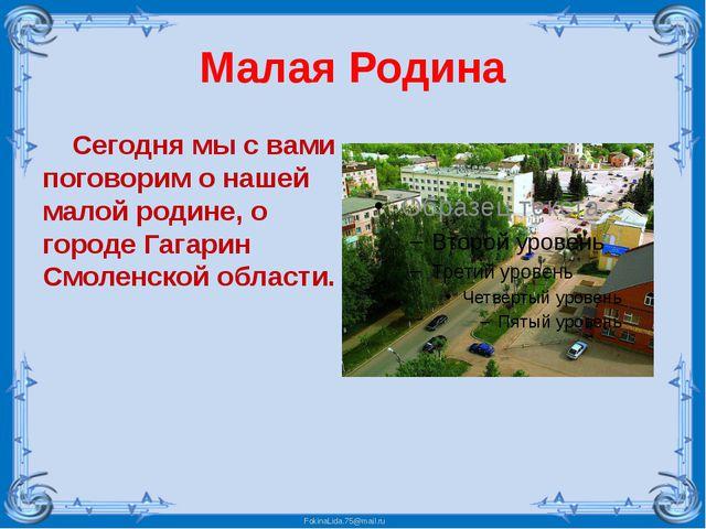 Малая Родина Сегодня мы с вами поговорим о нашей малой родине, о городе Гагар...