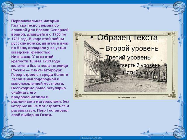 Первоначальная история Гжатска тесно связана со славной для России Северной...