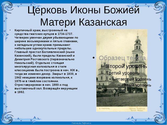 Церковь Иконы Божией Матери Казанская Кирпичный храм, выстроенный на средства...