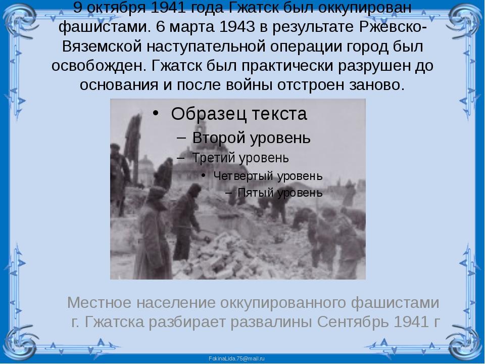 9 октября 1941 года Гжатск был оккупирован фашистами. 6 марта 1943 в результа...