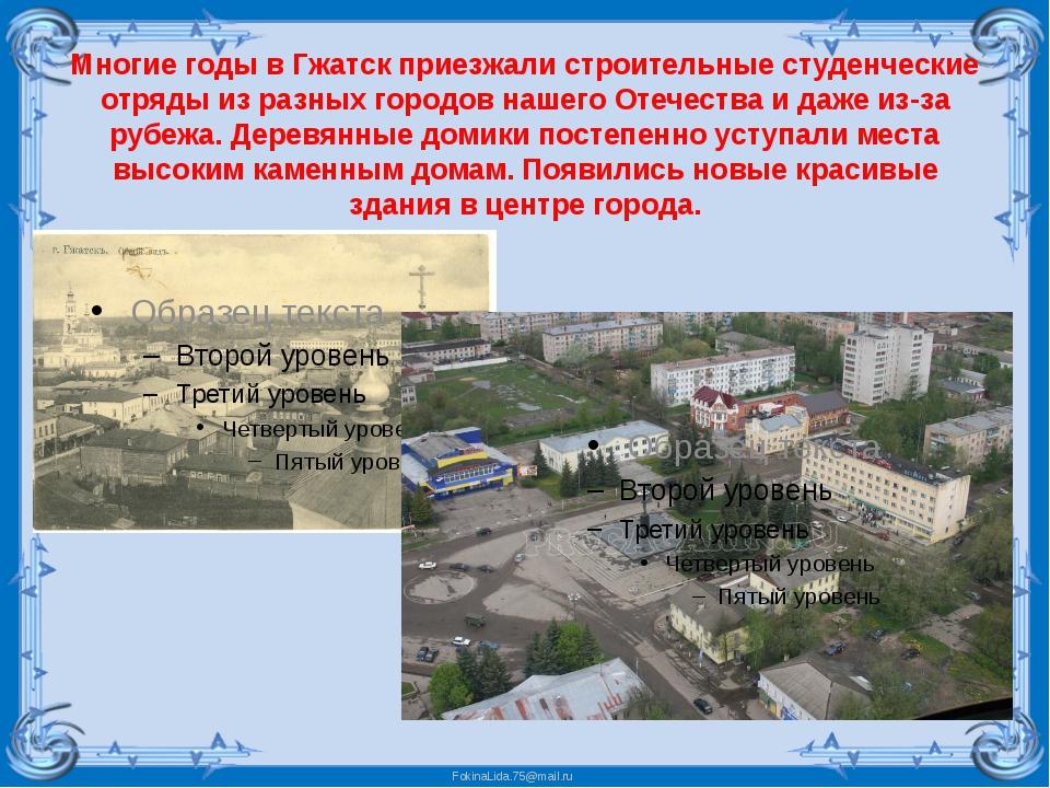 Многие годы в Гжатск приезжали строительные студенческие отряды из разных гор...