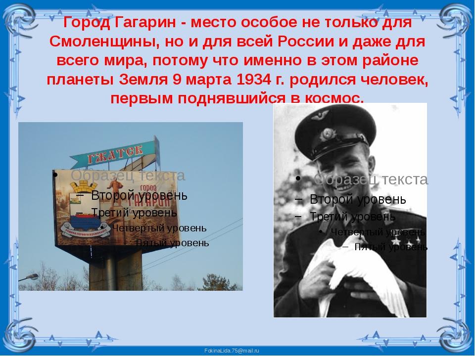 Город Гагарин - место особое не только для Смоленщины, но и для всей России и...