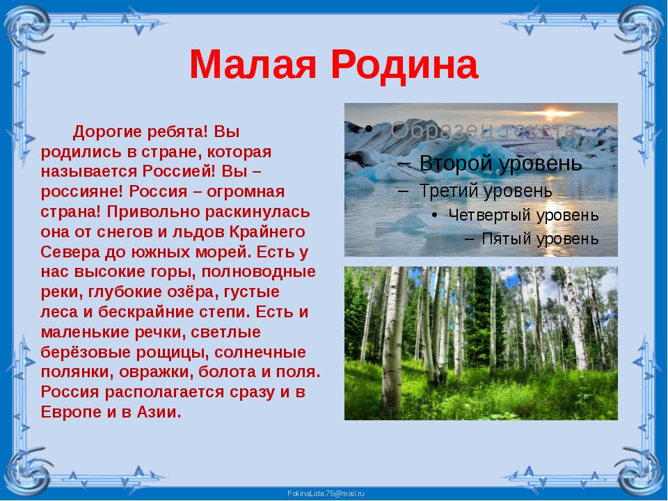 Малая Родина Дорогие ребята! Вы родились в стране, которая называется Россией...