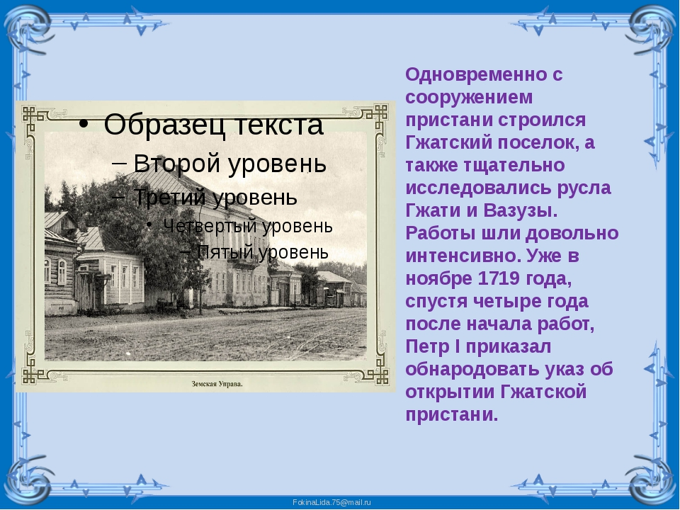 Одновременно с сооружением пристани строился Гжатский поселок, а также тщате...