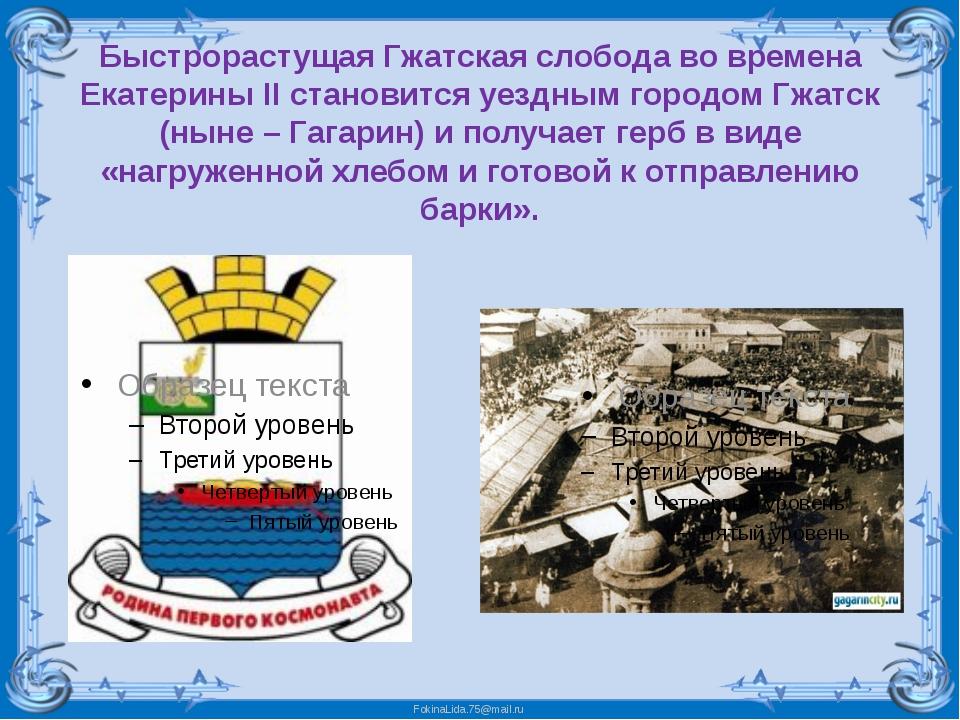 Быстрорастущая Гжатская слобода во времена Екатерины II становится уездным го...