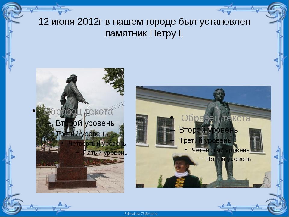 12 июня 2012г в нашем городе был установлен памятник Петру I. FokinaLida.75@m...
