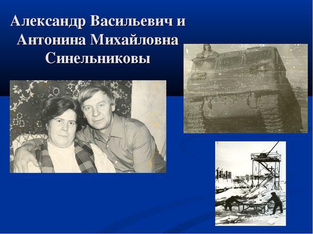 Александр Васильевич и Антонина Михайловна Синельниковы