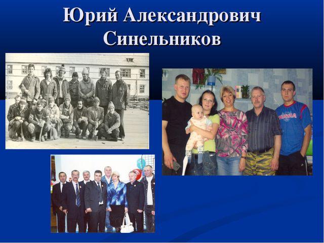 Юрий Александрович Синельников