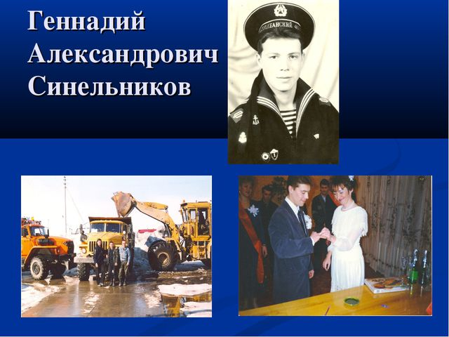 Геннадий Александрович Синельников