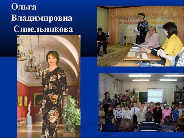 Ольга Владимировна Синельникова