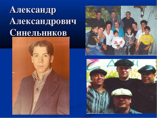 Александр Александрович Синельников