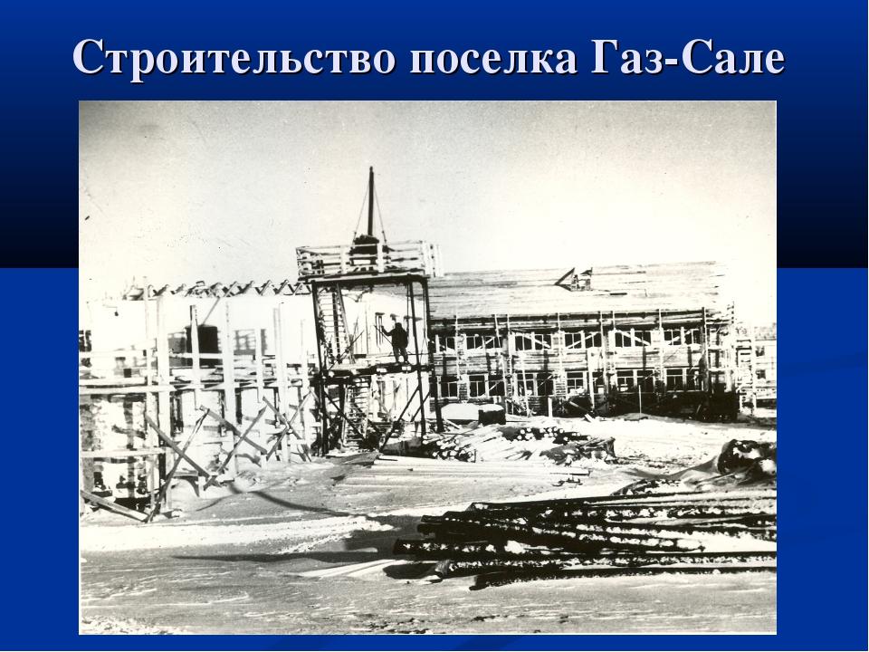 Строительство поселка Газ-Сале
