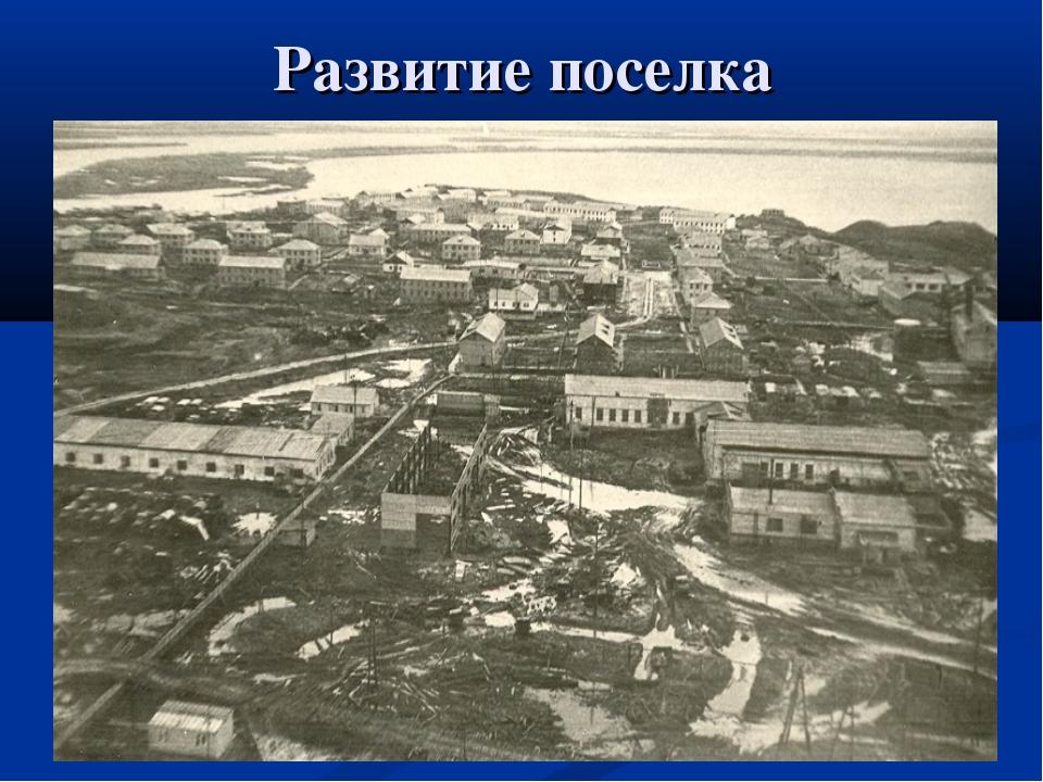 Развитие поселка