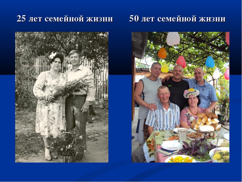 25 лет семейной жизни 50 лет семейной жизни