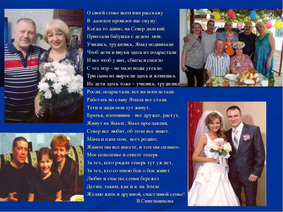 О своей семье всем вам расскажу В далекое прошлое вас окуну: Когда-то давно,...