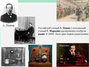 Российский ученый А. Попов и итальянский ученый Г. Маркони одновременно изоб