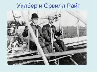 Уилбер и Орвилл Райт