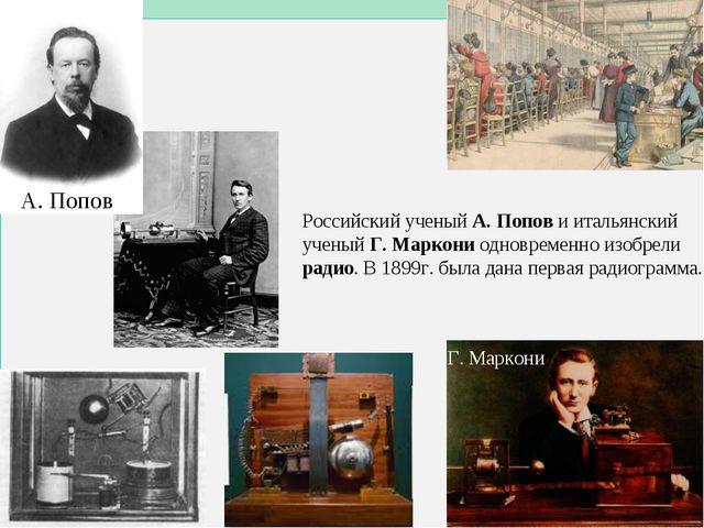 Российский ученый А. Попов и итальянский ученый Г. Маркони одновременно изоб...