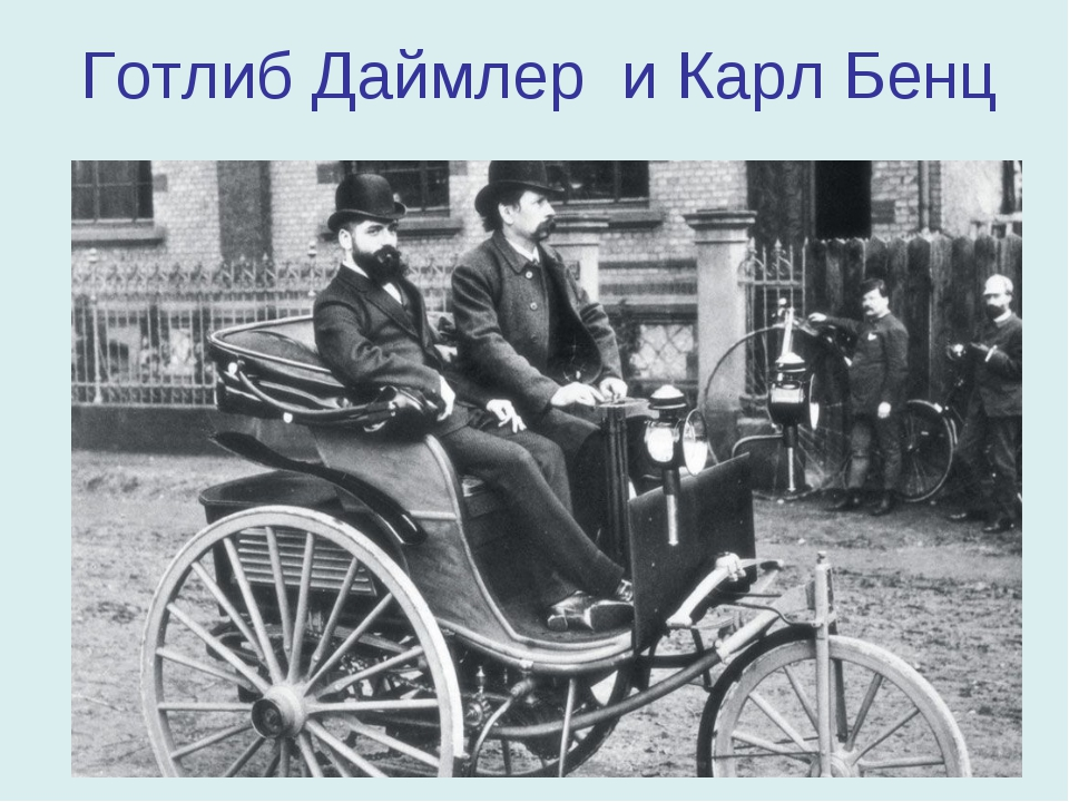 Готлиб Даймлер и Карл Бенц