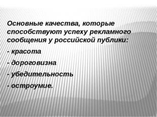 Основные качества, которые способствуют успеху рекламного сообщения у российс