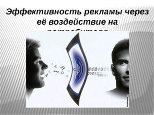 Эффективность рекламы через её воздействие на потребителя