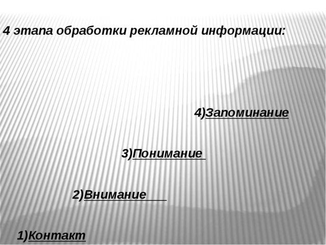 4 этапа обработки рекламной информации: 4)Запоминание 3)Понимание 2)Внимание...