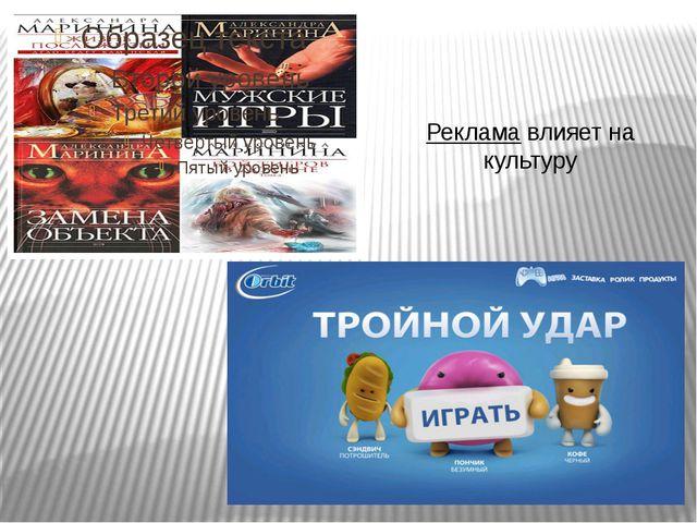 Реклама влияет на культуру