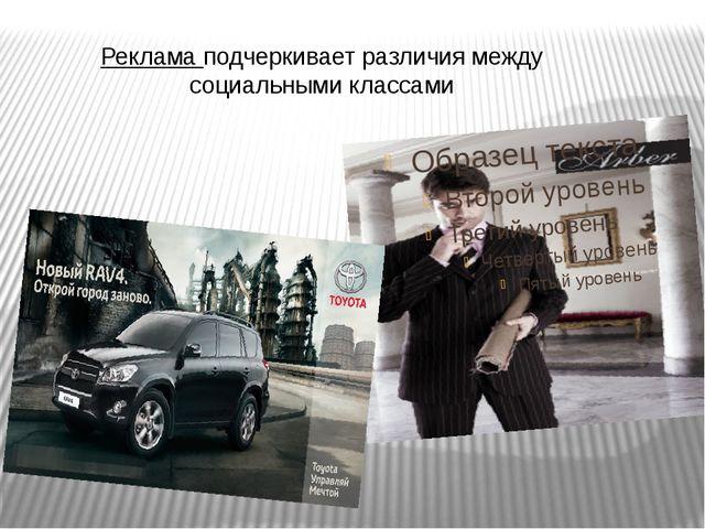 Реклама подчеркивает различия между социальными классами