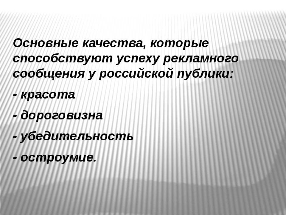 Основные качества, которые способствуют успеху рекламного сообщения у российс...