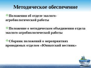 Методическое обеспечение Положения об отделе эколого-агробиологической работы