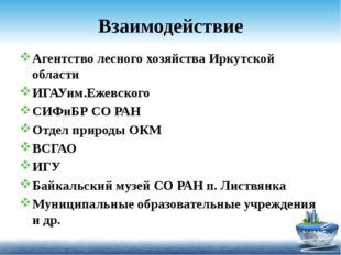 Взаимодействие Агентство лесного хозяйства Иркутской области ИГАУим.Ежевского