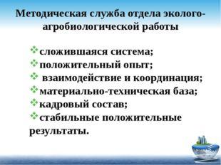 Методическая служба отдела эколого-агробиологической работы сложившаяся систе