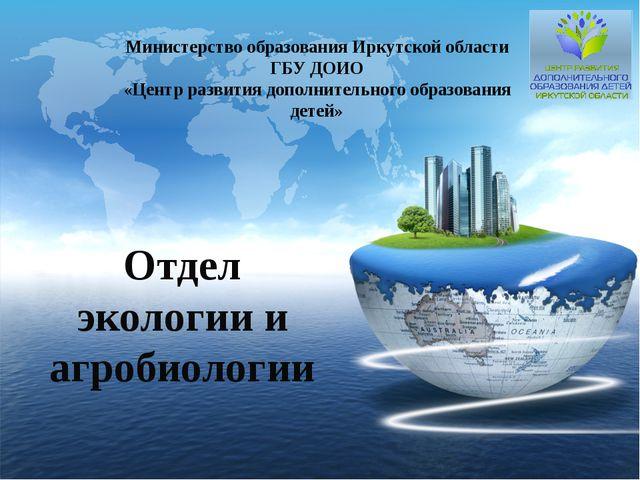 Министерство образования Иркутской области ГБУ ДОИО «Центр развития дополни...